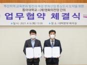 동아대-(재)영화의전당, 산학협력 업무협약 체결