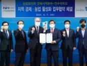 전주대-전북농협, 지역 경제 활성화·인재육성 MOU
