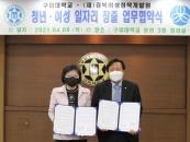 구미대-경북여성정책개발원, 청년·여성 일자리창출 MOU