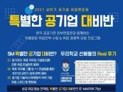 상명대, 공기업 채용 집중 멘토링 'SM 특공대' 운영