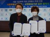 세종대-서울시교육청, 우수 교원 양성 위한 MOU 체결