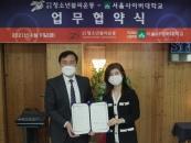 서울사이버대-(사)청소년불씨운동, 청소년지도자 양성 MOU