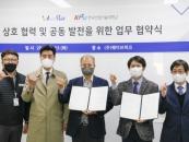 한국산기대 평생교육원-웨이브파크, 업무협약 체결