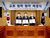 백석대·백석문화대-충청남도과학기술진흥원, MOU