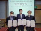 전주대-전북경제통상진흥원, 공유경제 전문가 양성 MOU