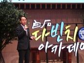 백석문화대, 인문학강좌 '백석다빈치아카데미' 특강