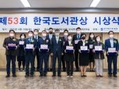 수원여대 , 대학도서관 부문 최고 권위 한국도서관상 수상