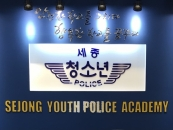 한국영상대 경찰행정과, '청소년 경찰학교 운영·진행요원' 임명