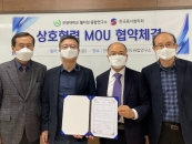 건양대-한국동서철학회, 연구활성화 위한 업무협약 체결