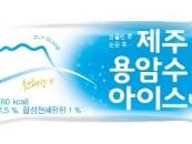 해태아이스크림, 신제품 '제주용암수 아이스바' 출시