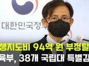 """""""카톡 1건에 지도비 13만 원""""...학생지도비 부정수급 교직원 '덜미'"""