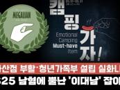 [영상]특명 '이대남의 마음을 돌려라'...여권, 실효성 없는 제도로 '무리수'