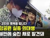 [영상]한강 실종 대학생, 엿새만에 숨진 채 발견