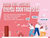 숭실대 캠퍼스타운 사업단, '스타트업 아카데미'로 유망 스타트업 발굴·육성