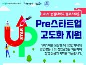 숭실대 캠퍼스타운 사업단, 'Pre스타트업 고도화 지원' 프로그램 참가자 모집