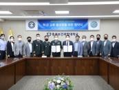 충북보과대-육군3사관학교, 업무협약 체결