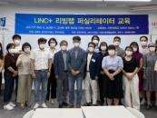 전주대, LINC+ 리빙랩 퍼실리테이터 교육 수료식