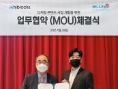 하이블럭스-밀레21, MOU 체결...'콘텐츠 사업 발전' 맞손