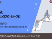 고려사이버대, 정문정 작가 초청 유튜브 특강