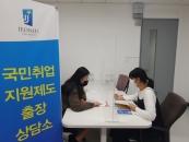 전주대, 국민취업지원제도 출장소 운영