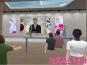 경기콘텐츠진흥원, 메타버스서 창립 20주년 기념식 열어