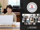 경인여대, 전문대학 글로벌 현장학습 발대식