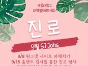 세종대, SJ Jobs 진로 프로그램 진행