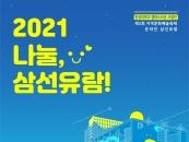 한성대 캠퍼스타운 사업단, '지역문화예술축제 삼선유람' 연다