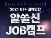 안양대, '2021 U7+ 대학연합 알쓸신JOB캠프' 진행