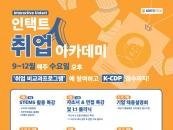 한국기술교육대, 인택트 취업아카데미 운영