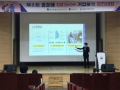 한밭대, 총장배 기업분석 경진대회 참여자 모집