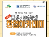 상명대 캠퍼스타운 사업단, '은평구 소상공인 창업아카데미' 운영
