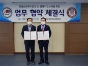 대구과학대-한국안광학산업진흥원, 업무협약 체결