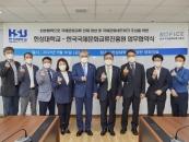 한성대-한국국제문화교류진흥원, 업무협약 체결