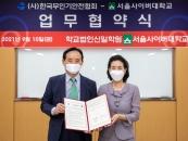서울사이버대-(사)한국무인기안전협회, 업무협약 체결
