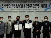 (사)스마트4차산업혁명협회-한영대, 융복합 인재 육성 '맞손'