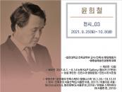 대진대 윤희철 교수, 서울상징 관광기념품 공모전 수상