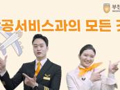 [영상]부천대 항공서비스과, 글로벌 항공서비스 전문가 양성 '눈길'