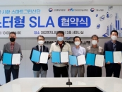 한국산업기술대, 클러스터형 SLA 협약..산학연계 교육모델 구축