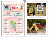 """위축된 대면교육..""""마을 연계형 방과후 학교 어때?"""""""