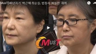 '40년지기' 박근혜·최순실, '싸늘한' 재회