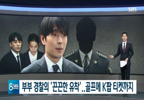 """최종훈, 또 거짓말? """"윤총경과 골프 쳤다"""""""