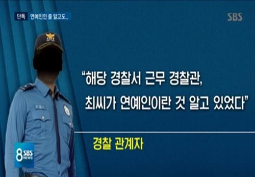 경찰, 최종훈 음주운전 적발 당시 연예인인 것 알았다