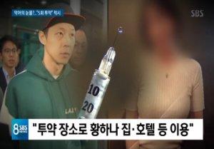 """박유천, 5차례 마약 """"황하나 집·호텔 이용"""""""