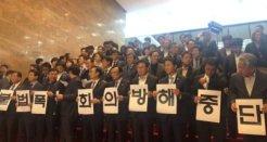 민주당, '국회점거' 규탄대회<br>
