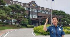 """""""뽕쟁이 애인 위장·신창원 잠복<br>여자경찰이라 가능했죠"""""""