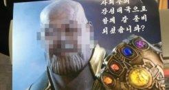 &#39;문노스의 장갑&#39; 삐라<br>서울 도심 살포…누가?