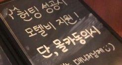 """""""몰카 동의하면 모텔비 지원""""<br>인천 술집에 누리꾼 공분"""