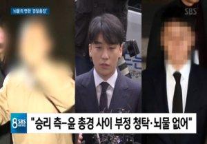 """경찰 """"승리·윤총경, 부정청탁·뇌물 없었다"""""""