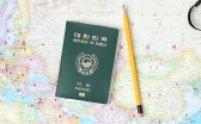 우리가 잘 몰랐던 \'여권\' 체크리스트4
